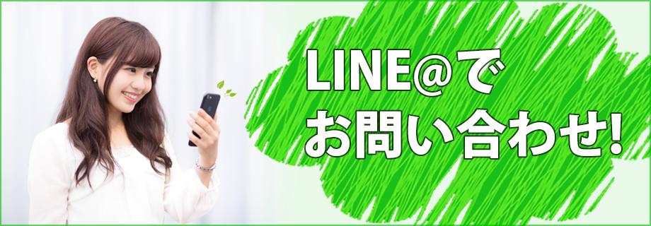 LINE@ TOP