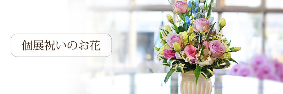 個展祝いのお花