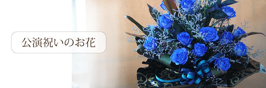 公演祝いのお花