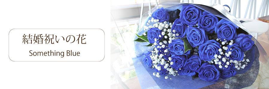 結婚祝いのお花を贈る