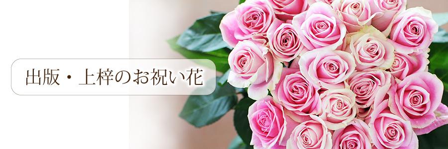 出版祝い・上梓のお祝いに贈るお花
