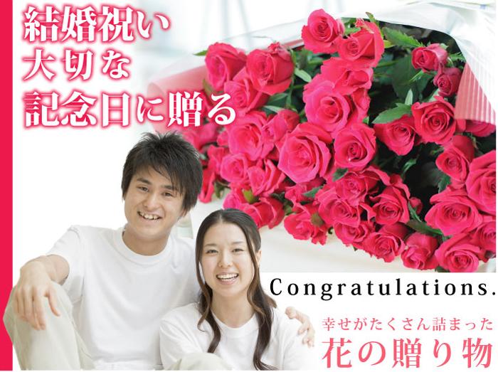 結婚記念日のお花を贈る