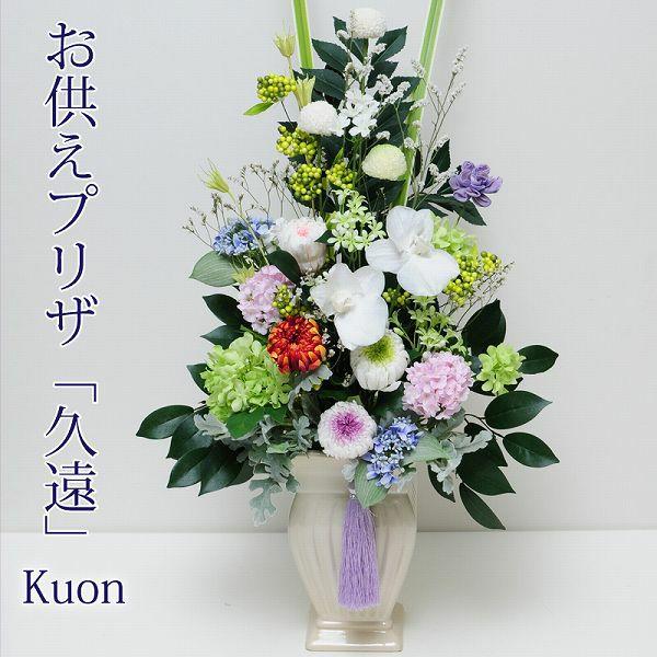 お供え用プリザーブドフラワー 久遠-Kuon-